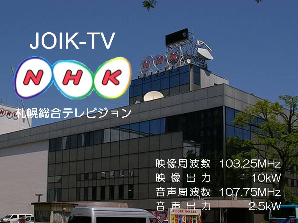 NHK教育テレビ・ラジオ第2放送の...