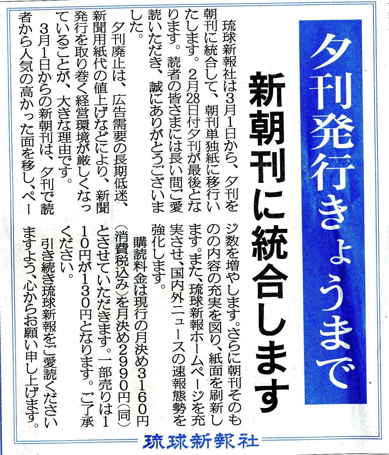 沖縄タイムス・琉球新報、夕刊最...