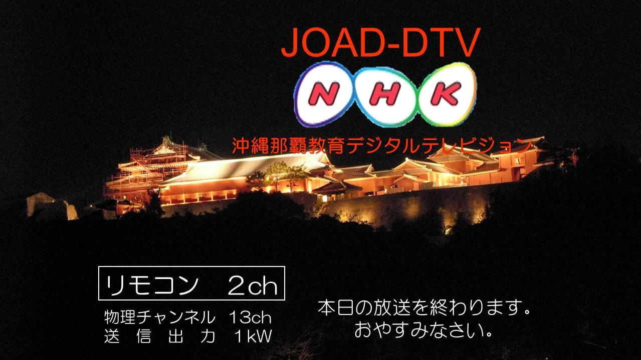 Joadtv_ed